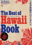 The Best of Hawaii BooK